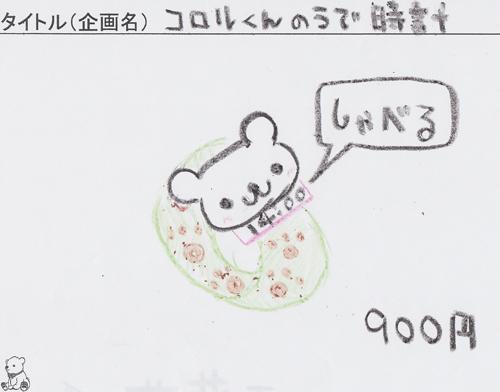 IMG_20150120_0001
