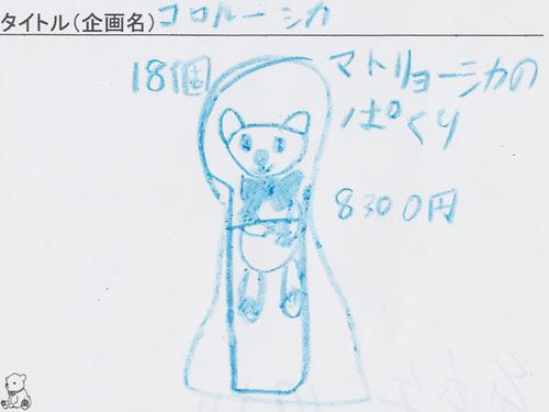 IMG_20150120_0002