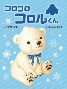 白くまの絵本を扱っている【コロコロ コロルくん Official Web Site】で北海道のかわいいお土産を探そう